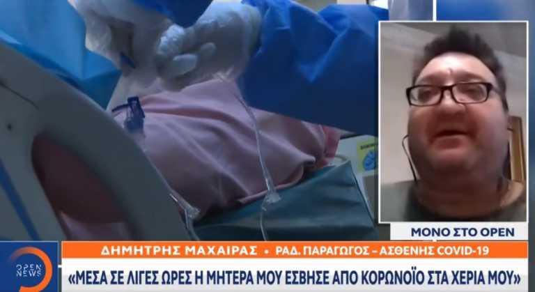 Κορονοϊός: Συγκλονίζει δημοσιογράφος – «Η μητέρα μου έσβησε στα χέρια μου μέσα σε λίγες ώρες»