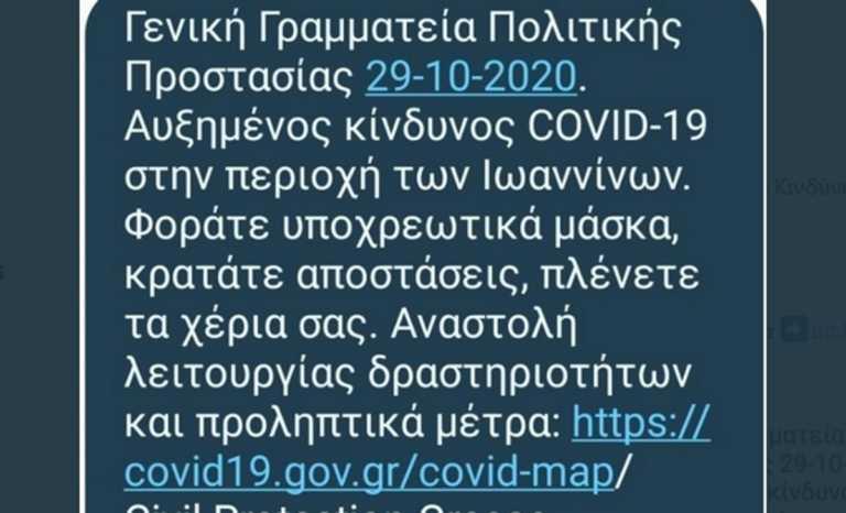 Κορονοϊός: Έσκασε μήνυμα του 112 στους κατοίκους των Σερρών και των Ιωαννίνων