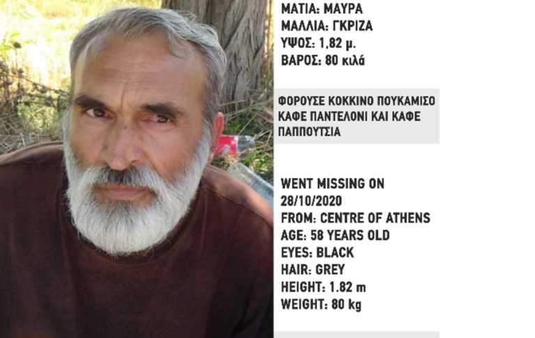 Εξαφανίστηκε 58χρονος στο κέντρο της Αθήνας