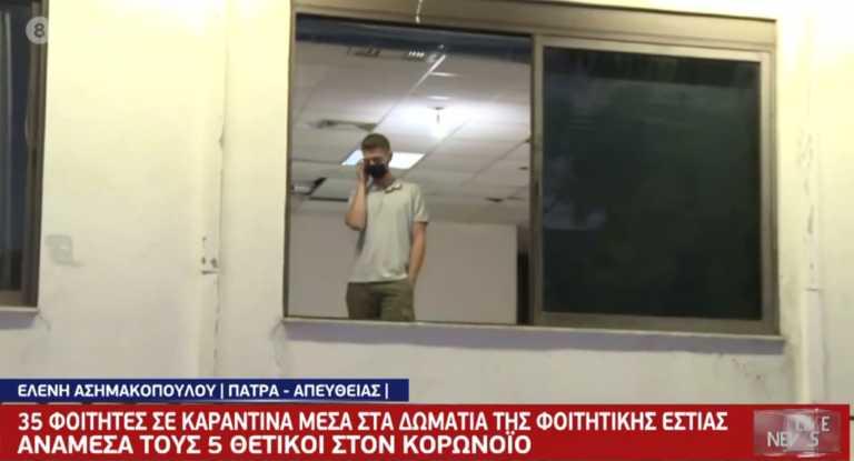 Πάτρα: Έγκλειστοι 35 φοιτητές λόγω κορονοϊού – 5 κρούσματα