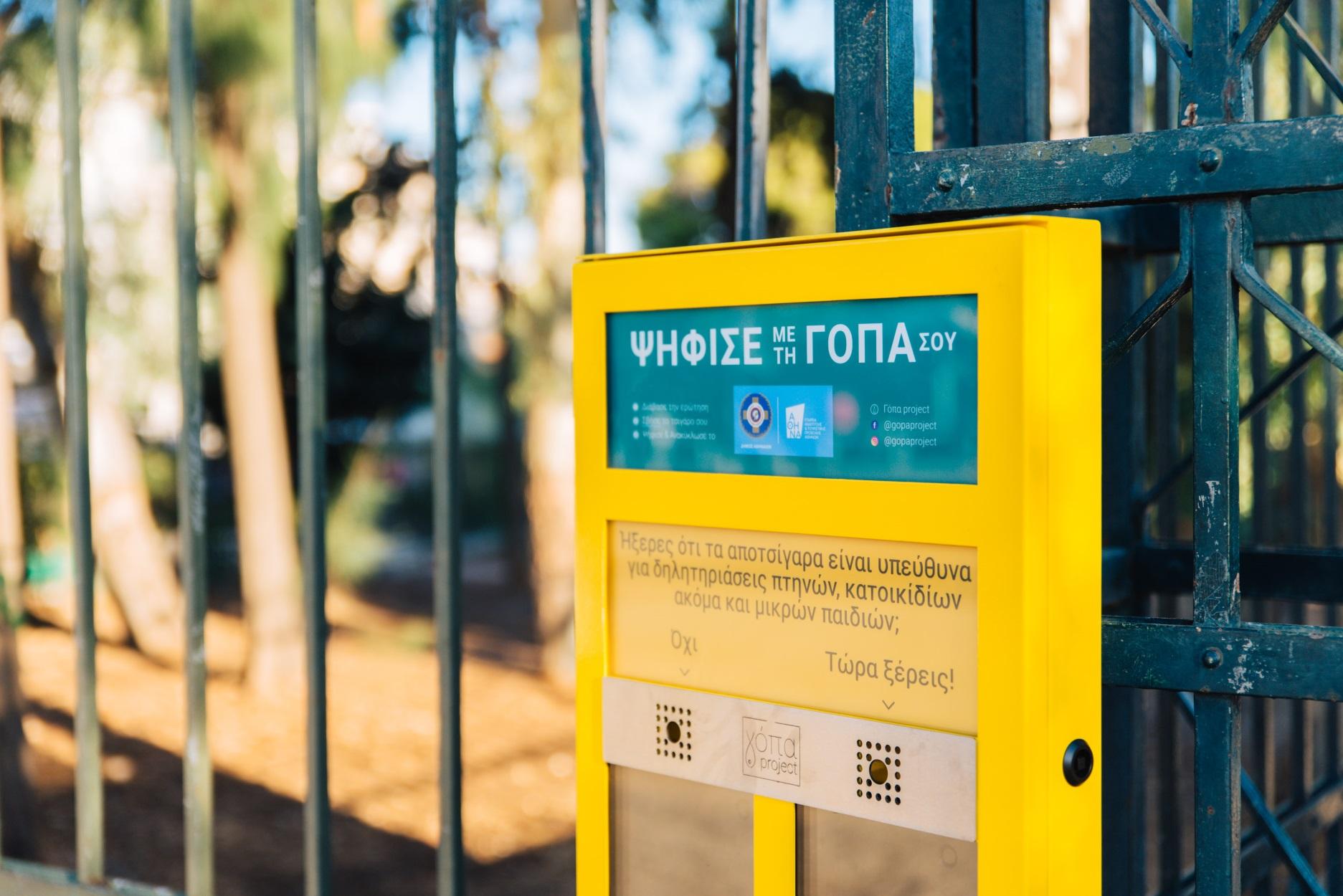 """Δήμος Αθηναίων: """"Γόπα project"""" στις γειτονιές της πρωτεύουσας (pics)"""