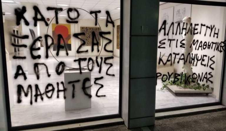 Υπουργείο Παιδείας: Σπρέι… αλληλεγγύης στις μαθητικές καταλήψεις από τον Ρουβίκωνα