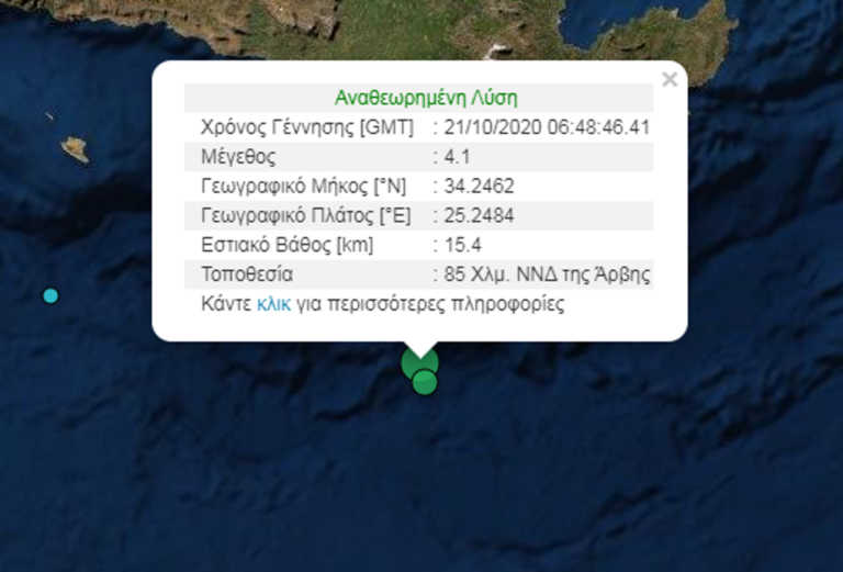 Νέος σεισμός 4,1 Ρίχτερ στην Κρήτη