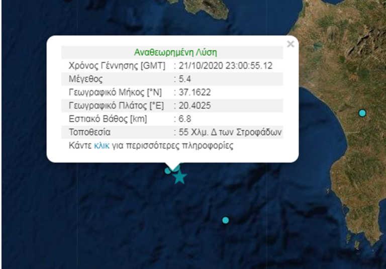 Ζάκυνθος: Σεισμοί 4,5 και 5,4 Ρίχτερ μέσα σε λίγα δευτερόλεπτα!