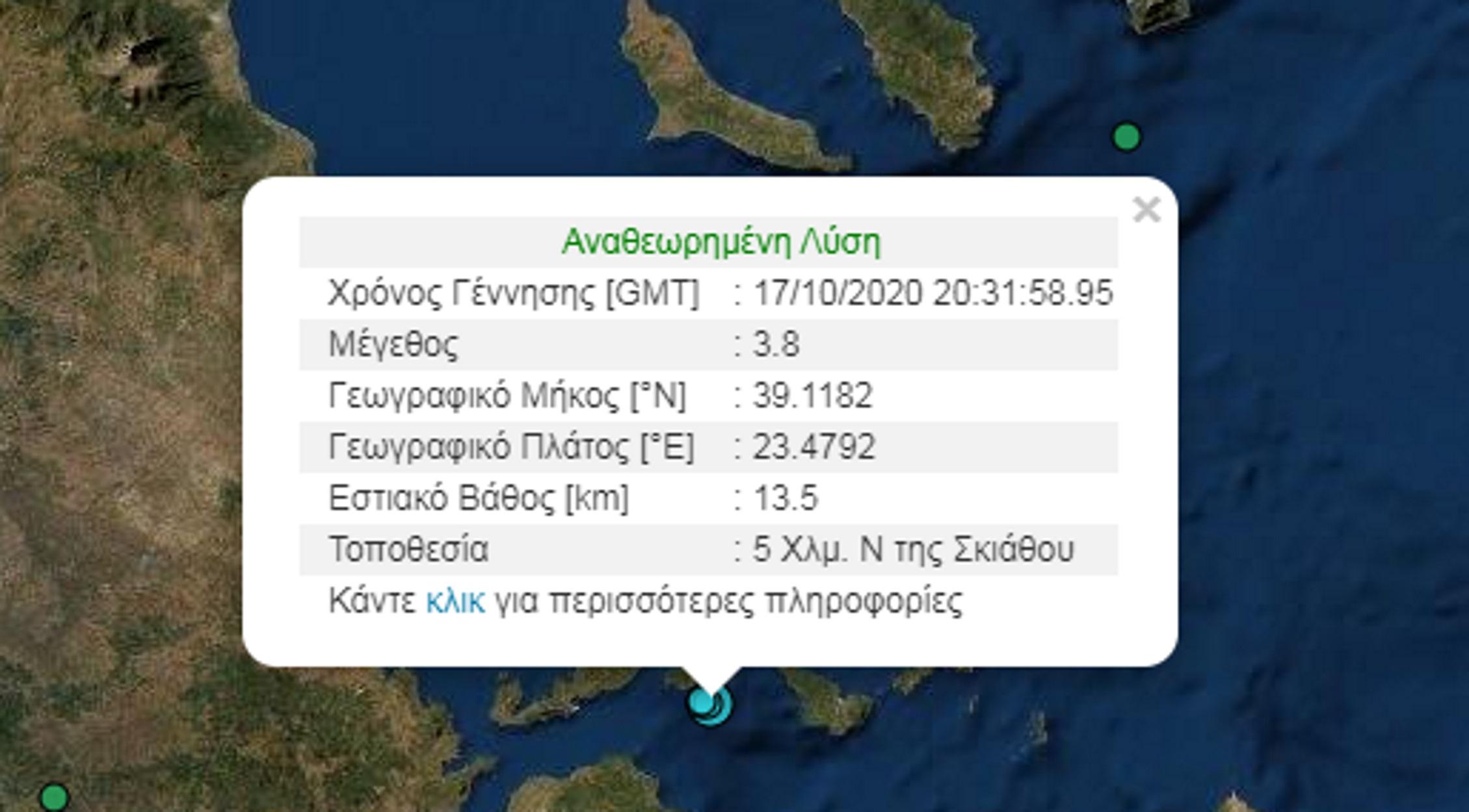 Σεισμός 3,8 Ρίχτερ στη Σκιάθο