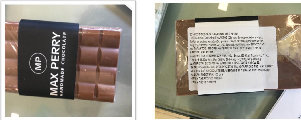 Ο ΕΦΕΤ ανακαλεί σοκολάτες πασίγνωστης αλυσίδας ζαχαροπλαστείων! Περιέχουν επικίνδυνη ουσία (pics)