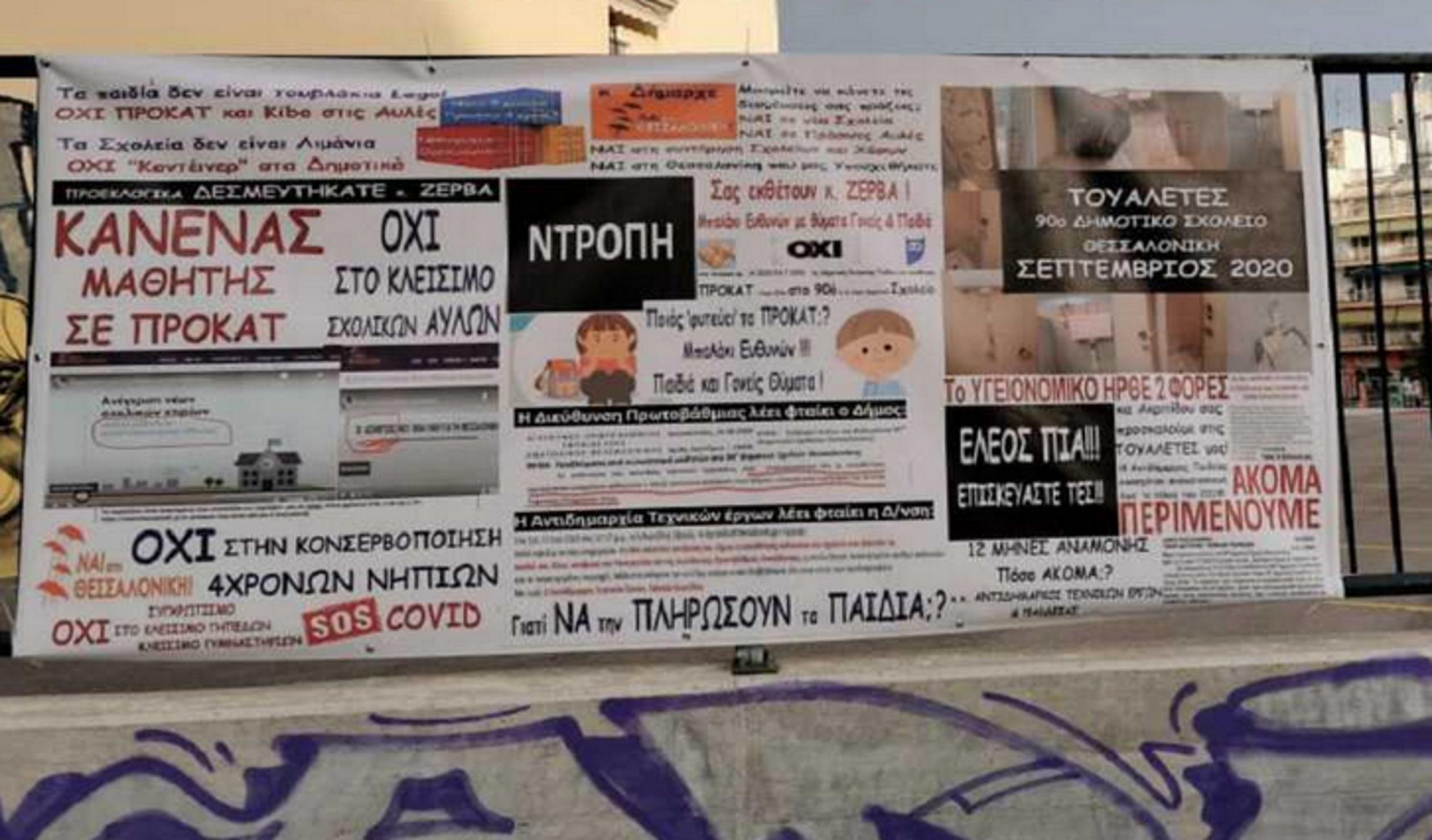 """Θεσσαλονίκη: Κρέμασαν φωτογραφίες του σχολείου στα κάγκελα για να δείξουν τα χάλια του! """"Δεν πάει άλλο"""" (Βίντεο)"""