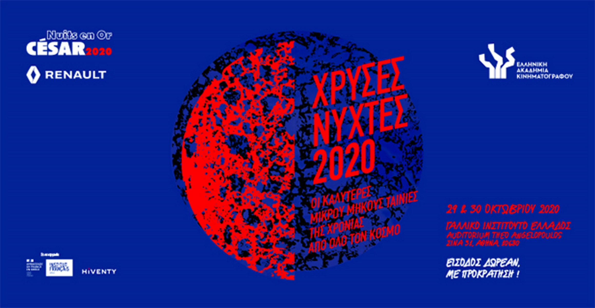 «Χρυσές Νύχτες 2020»: Οι καλύτερες μικρού μήκους της χρονιάς στο Γαλλικό Ινστιτούτο