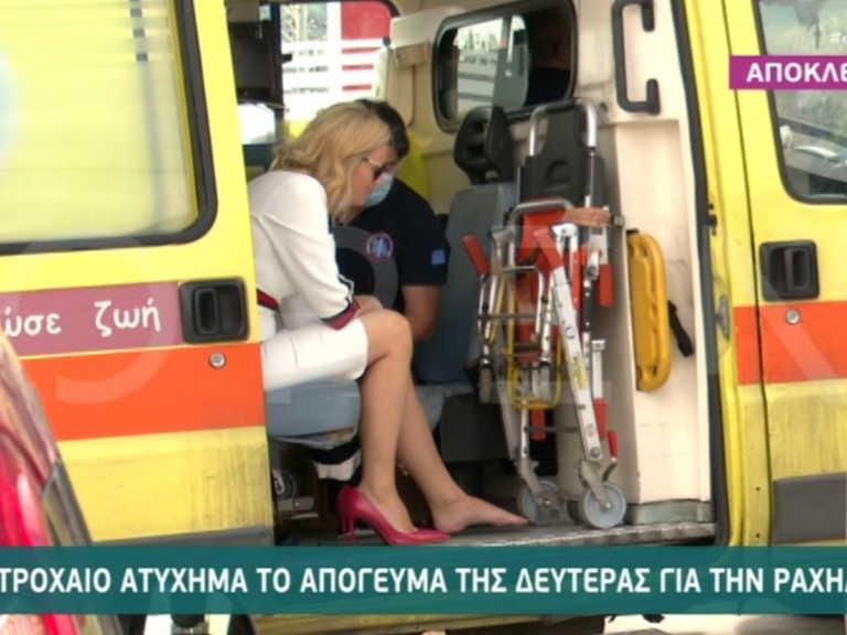 Ραχήλ Μακρή: Οι πρώτες σκηνές μετά το ατύχημα! Σοκαρισμένη από το τροχαίο