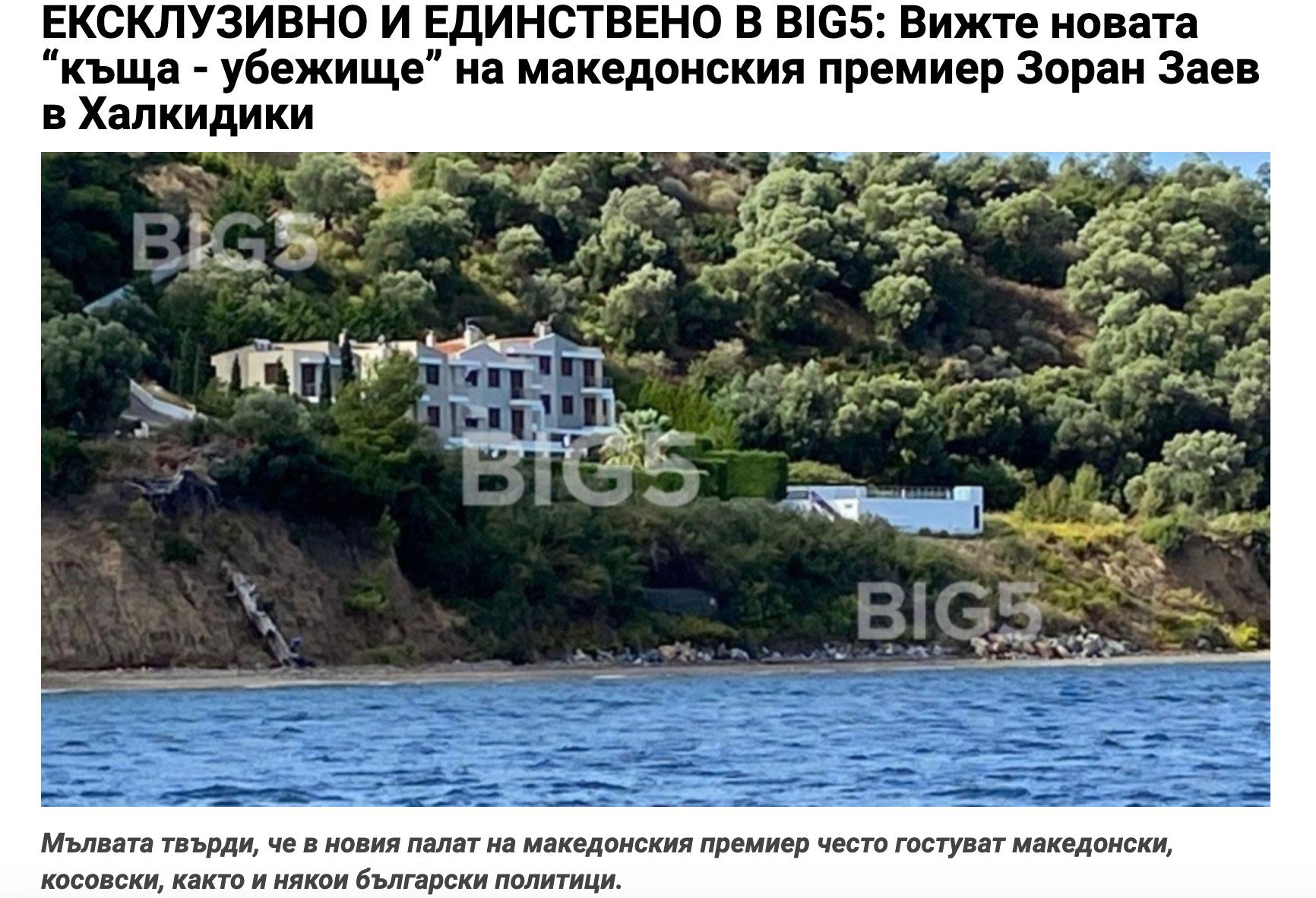 Χαμός με τον Ζόραν Ζάεφ και την πολυτελή βίλα με πισίνα στη Χαλκιδική