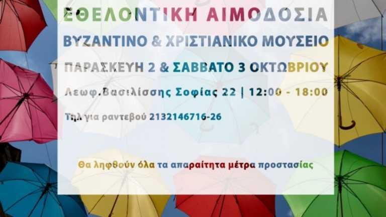 Έκτακτη εθελοντική αιμοδοσία στον κήπο του Βυζαντινού Μουσείου 24 και 25 Οκτωβρίου