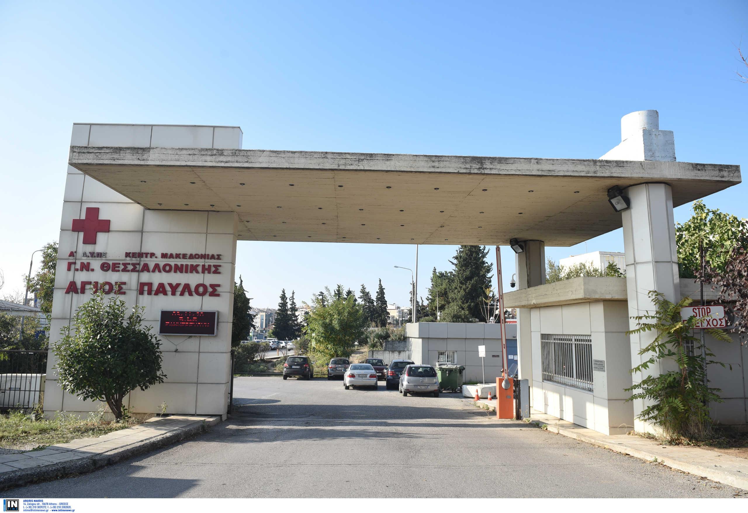 νοσοκομείο Θεσσαλονίκης Άγιος Σάββας