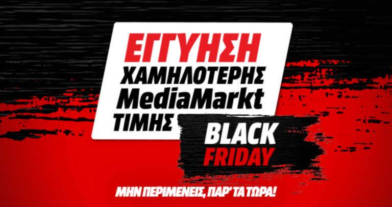 Black Friday 2020 χωρίς διλήμματα…μόνο στη MediaMarkt