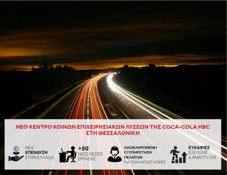Νέα επένδυση του ομίλου Coca Cola HBC στην Ελλάδα, δημιουργεί 50 νέες θέσεις εργασίας