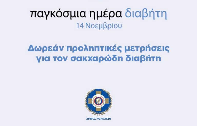 Δήμος Αθηναίων: Δωρεάν προληπτικές μετρήσεις σακχάρου για χιλιάδες πολίτες