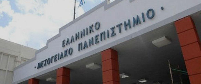 Κορονοϊός: Σε απομόνωση οι φοιτητές του Ελληνικού Μεσογειακού Πανεπιστημίου στο Ηράκλειο