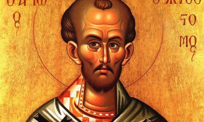 Σήμερα γιορτάζει ο Άγιος Ιωάννης ο Χρυσόστομος