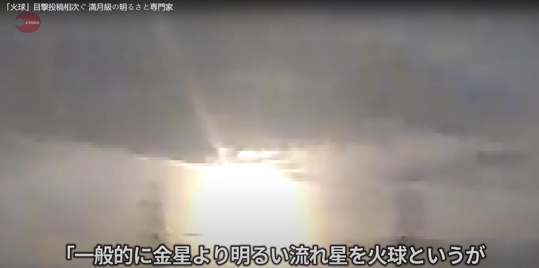 Τεράστια πύρινη σφαίρα πάνω από την Ιαπωνία! (video)