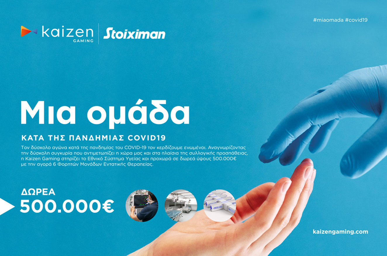 Kaizen Gaming: Με φορητές ΜΕΘ αξίας 500.000 ευρώ στηρίζει η Kaizen Gaming (Stoiximan) το ΕΣΥ