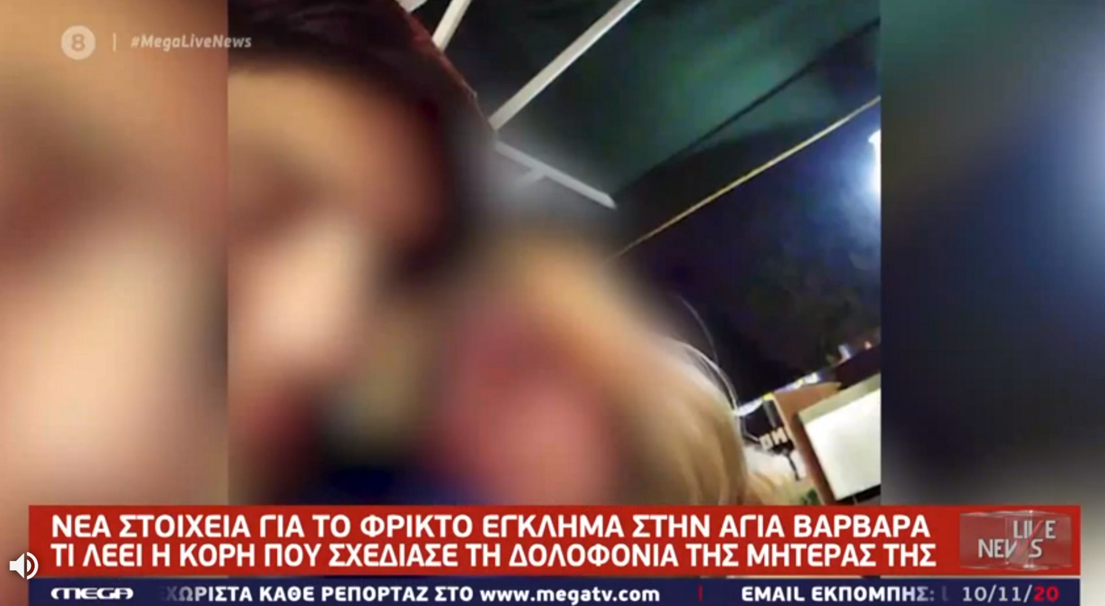 Αγία Βαρβάρα – Μητέρα 16χρονου στο Live News: Δεν το πιστεύω ότι σήκωσε μαχαίρι για να σκοτώσει (video)