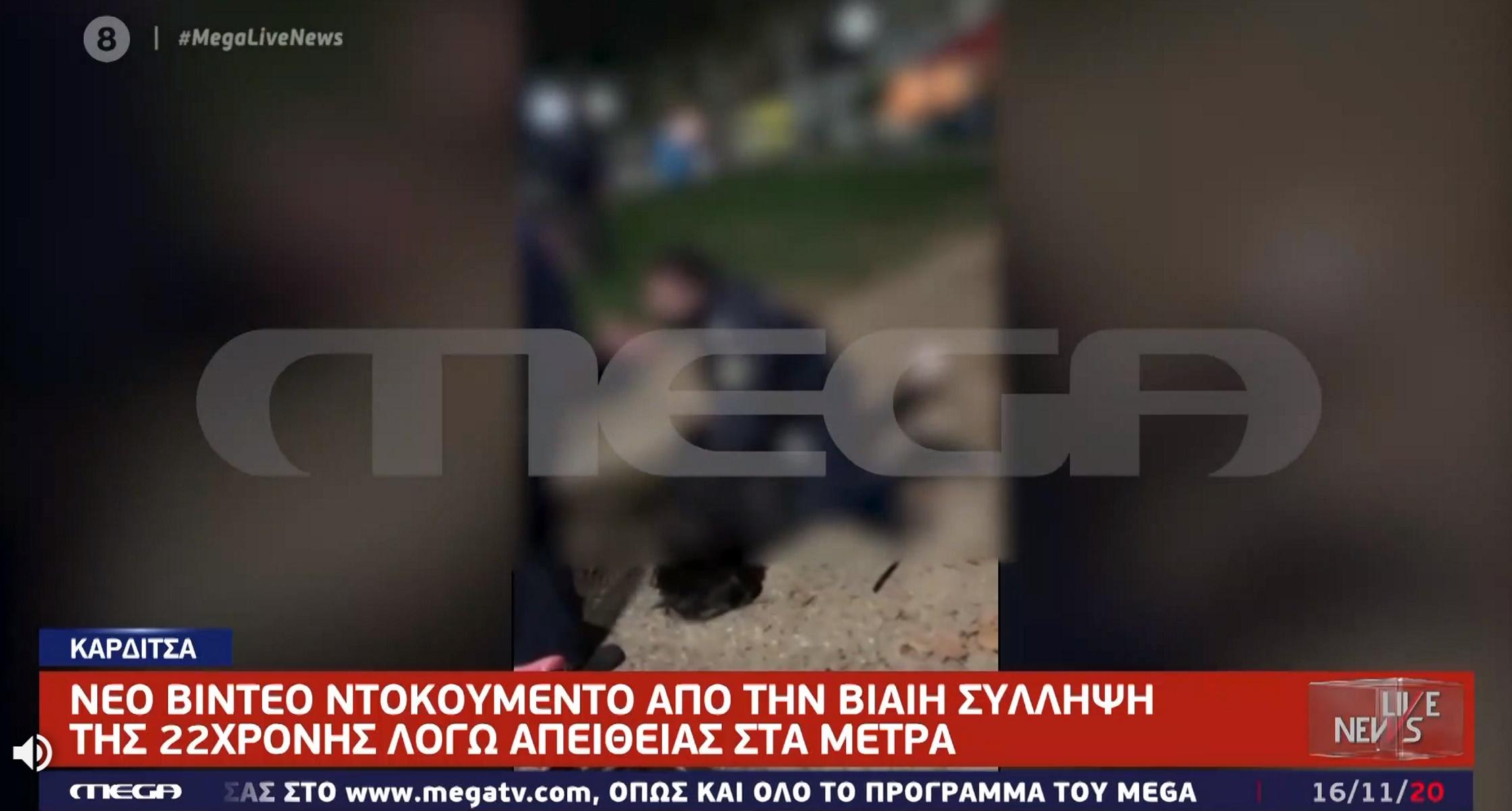 Νέο βίντεο ντοκουμέντο στο Live News για τη βίαιη σύλληψη 22χρονης στην Καρδίτσα