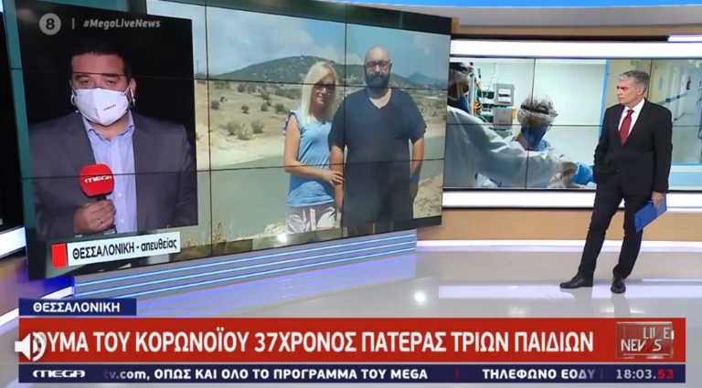 Πατέρας 3 μικρών παιδιών πέθανε από κορονοϊό! Συγκλονίζει η σύζυγός του στο Live News (video)