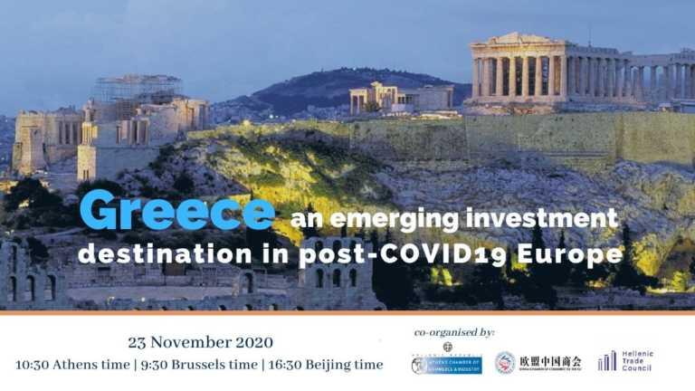 Η Ελλάδα στο «ραντάρ» Κινέζων επενδυτών: Τα σχέδια για την μετά-COVID19 εποχή