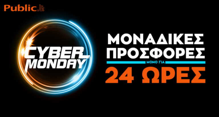Cyber Monday από το Public: Μοναδικές προσφορές μόνο για 24 ώρες στον μεγαλύτερο online προορισμό!