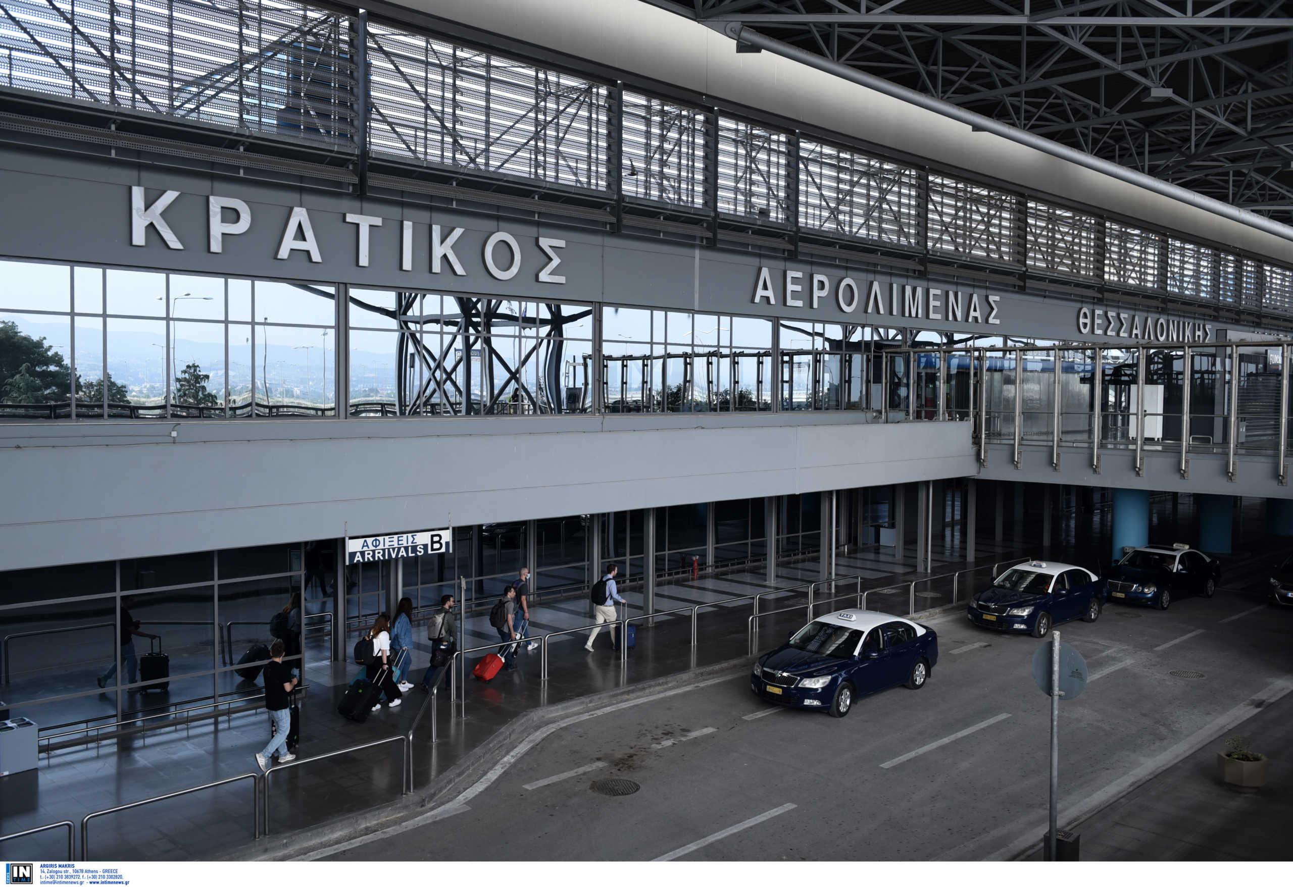 Notam για την απαγόρευση πτήσεων προς και από το αεροδρόμιο Μακεδονία – Ποιες οι εξαιρέσεις