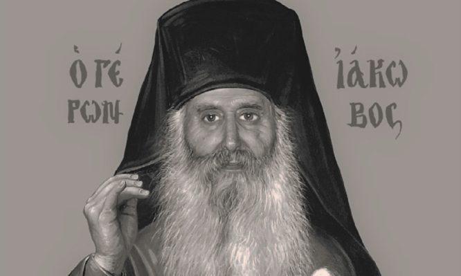 Σήμερα τιμάται για 3η χρονιά ο Άγιος της Εύβοιας – Πότε και πώς αγιοποιήθηκε ο Γέροντας Ιάκωβος Τσαλίκης