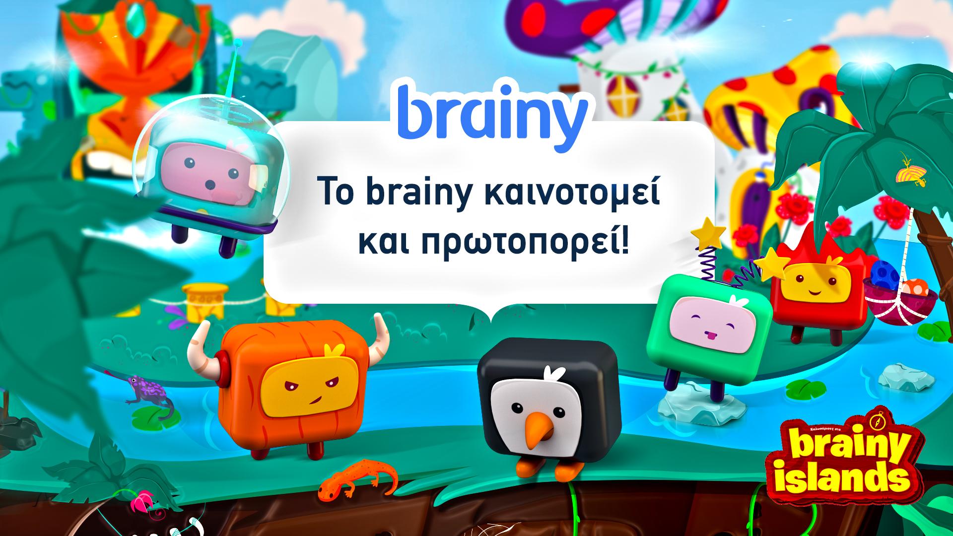 To brainy.gr καινοτομεί και πρωτοπορεί!