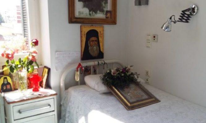 δωμάτιο Αγίου Νεκτατρίου