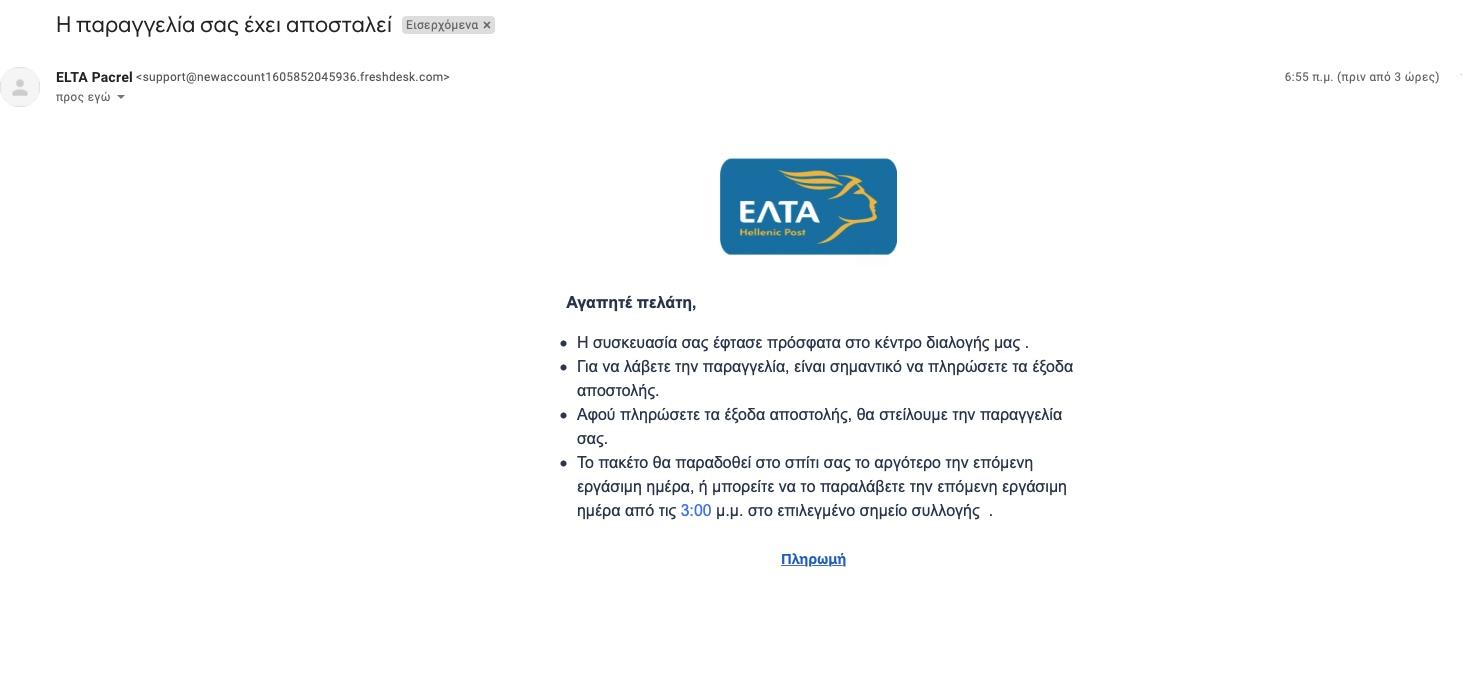 Προσοχή! Και άλλο παραπλανητικό email με «αποστολέα» τα ΕΛΤΑ! Μην το ανοίξετε