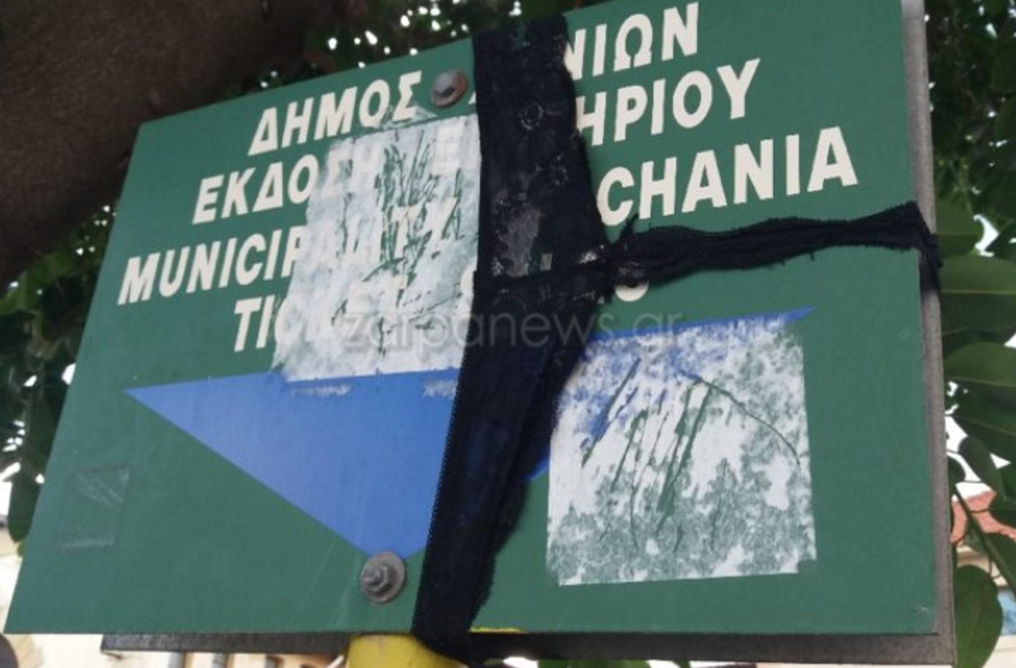 Χανιά: Είδε το εσώρουχό της κρεμασμένο σε πινακίδα! Σκηνές απείρου κάλλους στην πλατεία (Φωτό)
