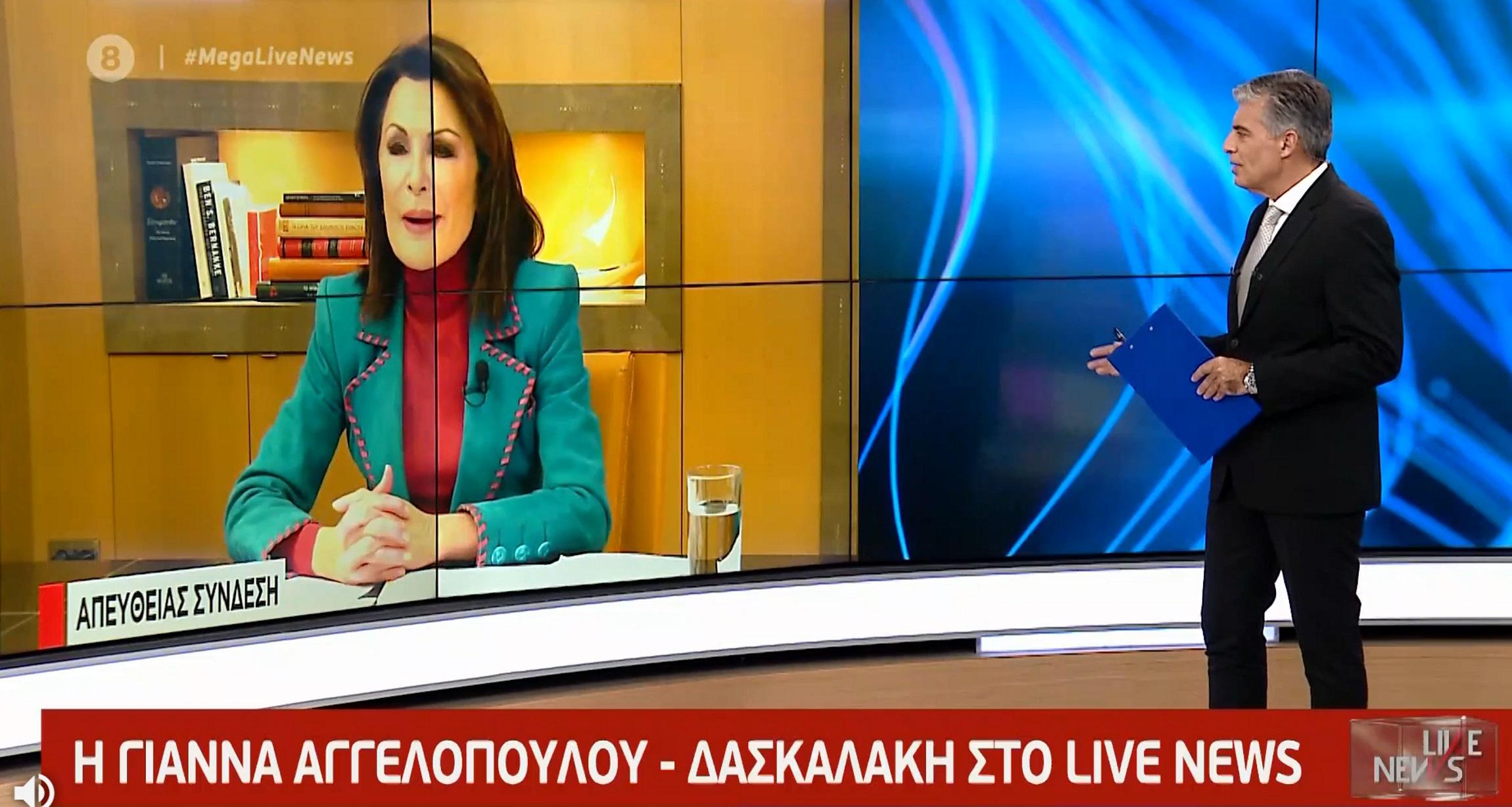 Γιάννα Αγγγελοπούλου - Δασκαλάκη