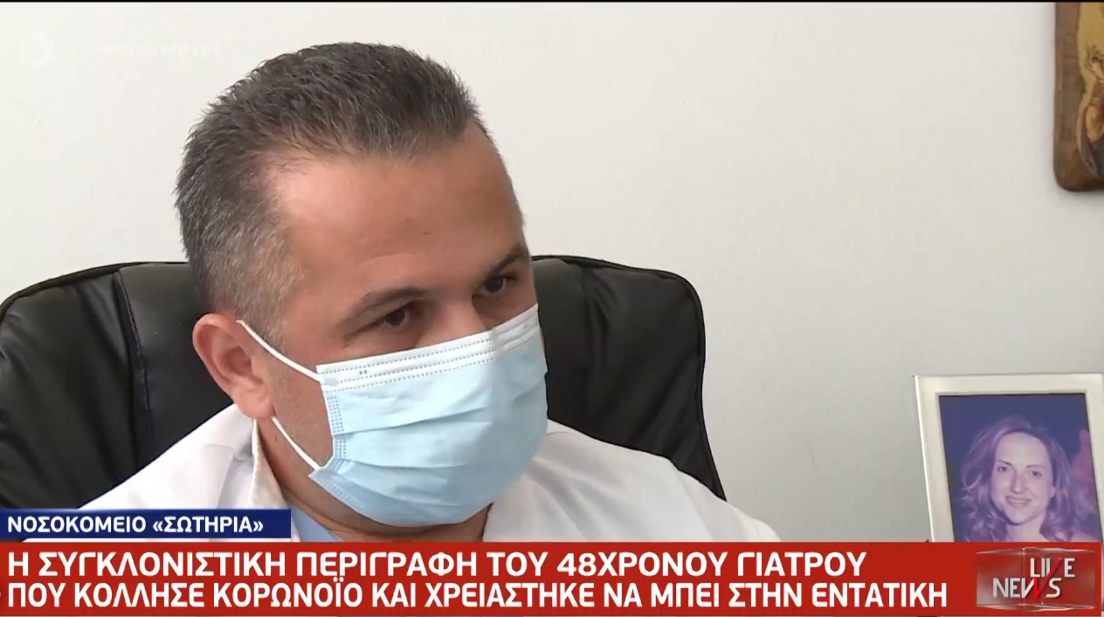 Κορονοϊός: Η μάχη γιατρού 23 μέρες στην εντατική – «Ένιωθα ότι ο θάνατος παραμονεύει»