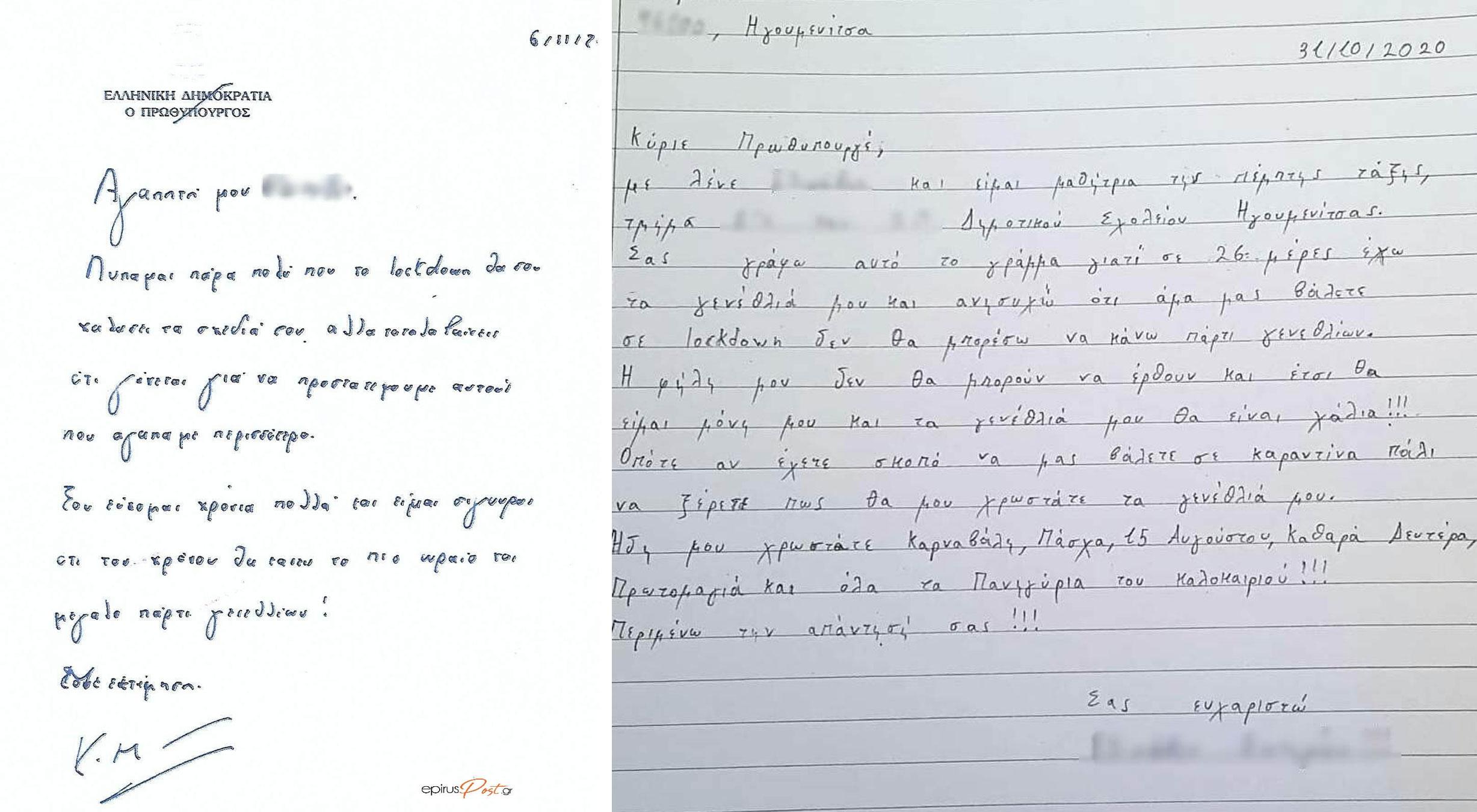 Το γράμμα 10χρονης στον Μητσοτάκη, τα χαμένα γενέθλια και η απάντηση του πρωθυπουργού