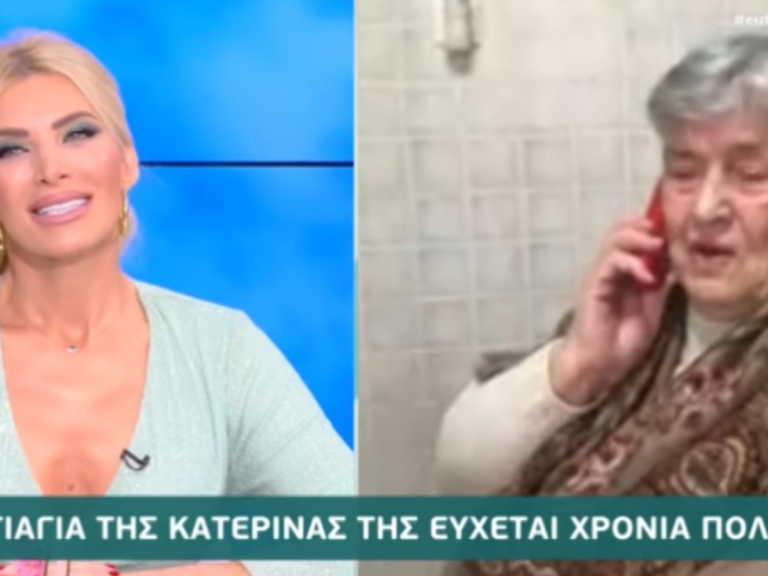 Κατερίνα Καινούργιου: Η γιαγιά της ευχήθηκε στον αέρα της εκπομπής! Τι αποκάλυψη έκανε για τον Φίλιππο Τσαγκρίδη;