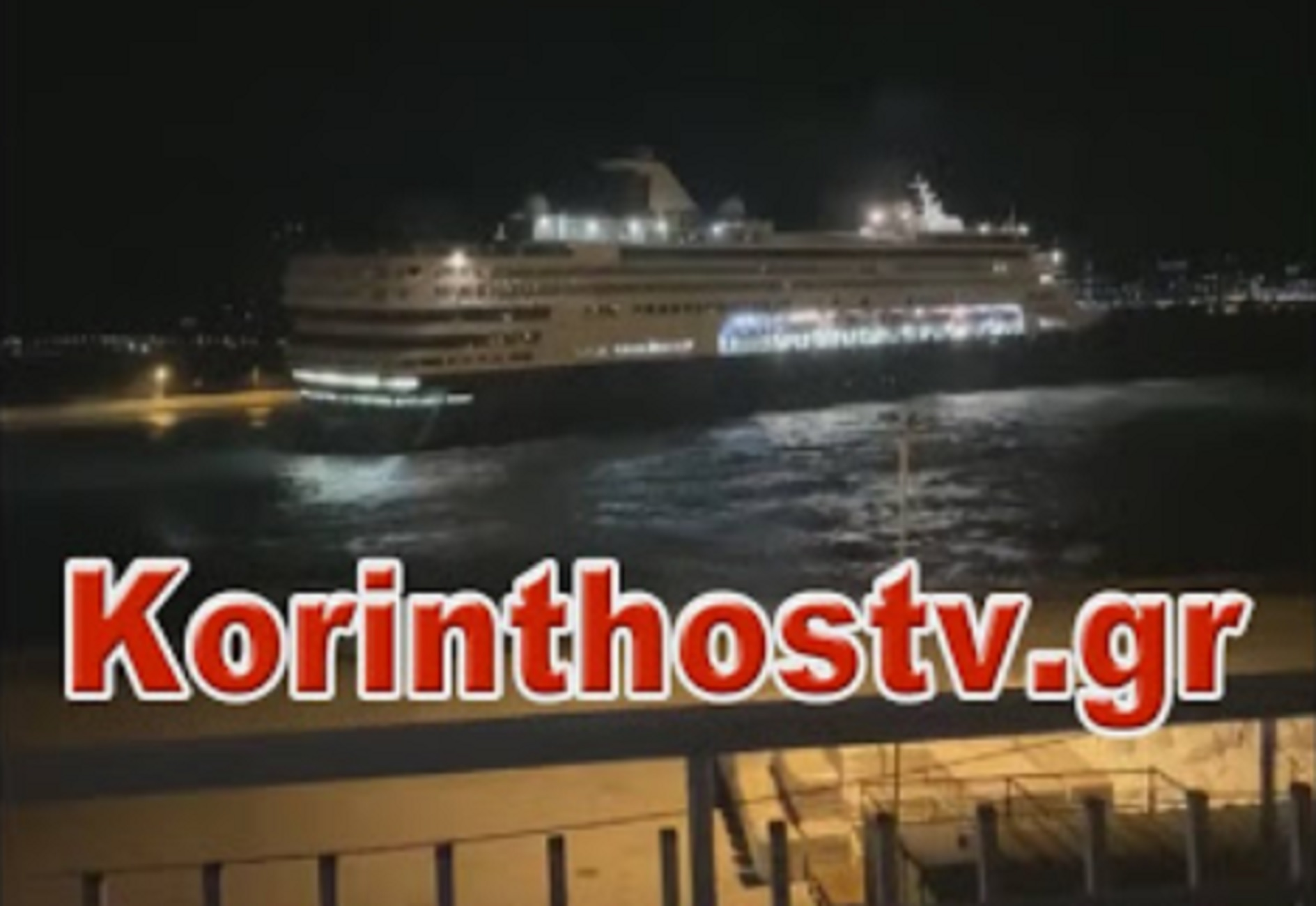 Κόρινθος: Η στιγμή που άνεμοι 9 μποφόρ σπάνε τους κάβους και παρασύρουν το κρουαζιερόπλοιο εκτός λιμανιού (Βίντεο)