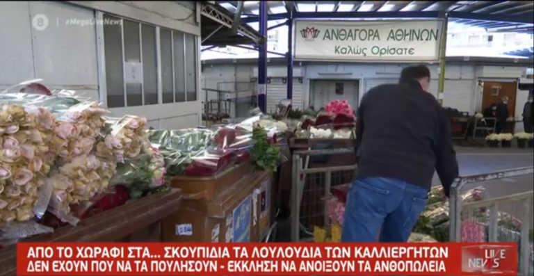 Κορονοϊός: Σε απόγνωση οι παραγωγοί λουλουδιών – Στα σκουπίδια το 90% της παραγωγής
