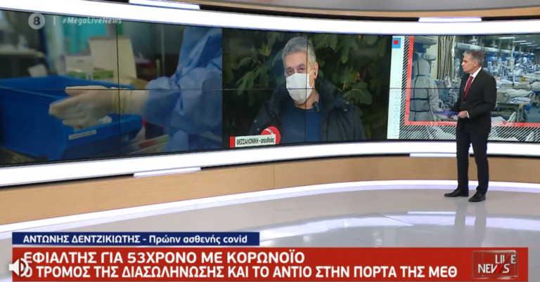 """Πρώην ασθενής κορονοϊού στο """"Live News"""": Δεν θα ξεχάσω ποτέ τον πόνο που είδα (video)"""