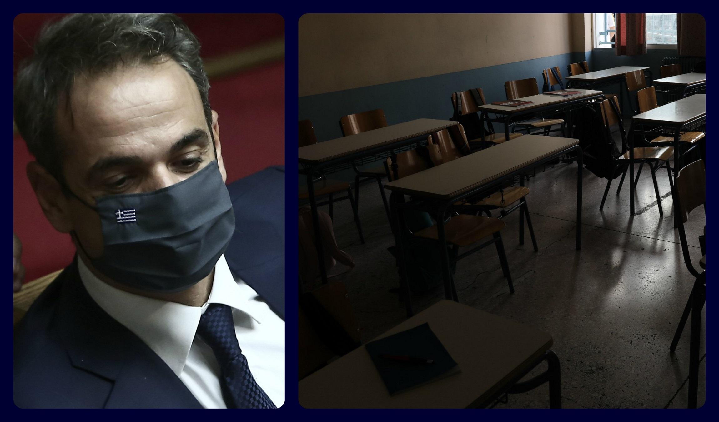 Σχολεία: Γι' αυτό ζήτησαν «λουκέτο» οι ειδικοί! Οι αποφάσεις Μητσοτάκη και το lockdown