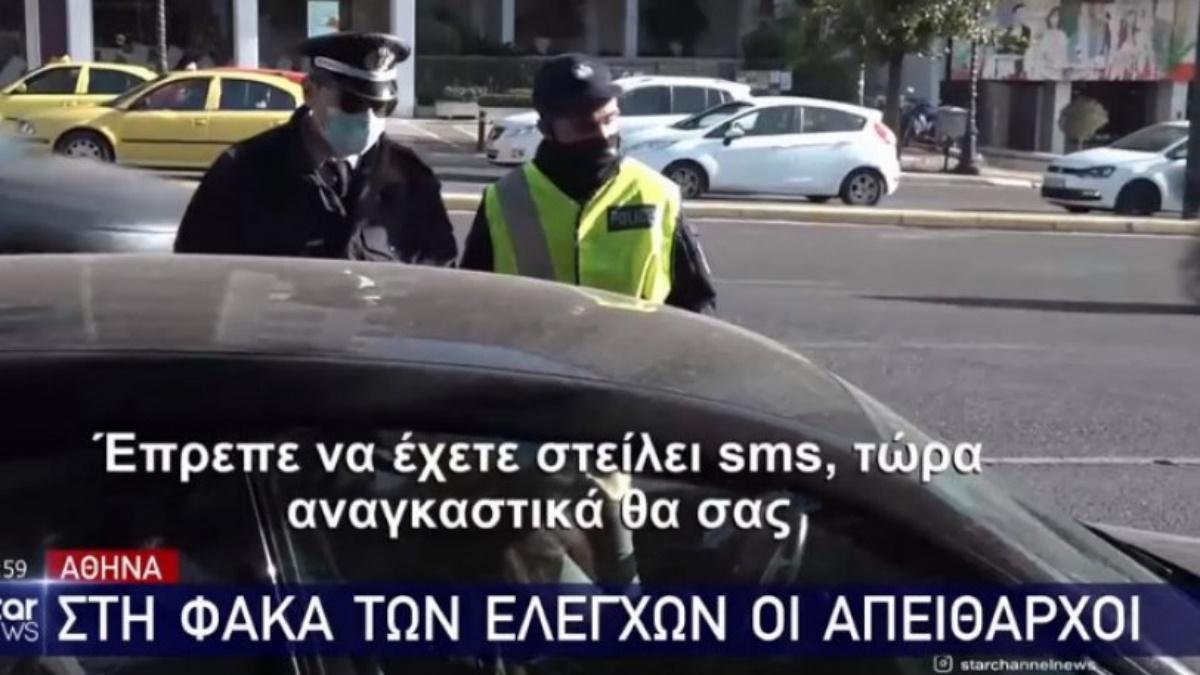 Απίστευτο σκηνικό: Οδηγός πήγε να φύγει από μπλόκο την στιγμή που της έγραφαν πρόστιμο για SMS (vid)