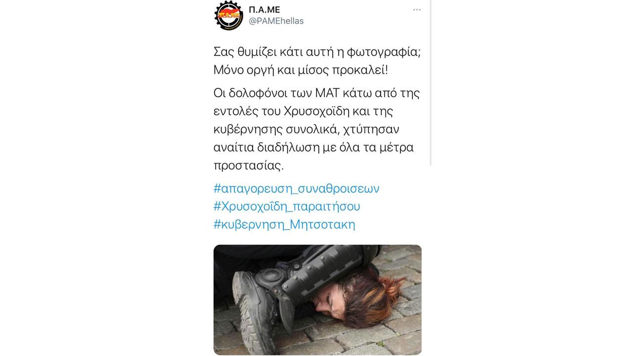 Παρατηρητήριο ΝΔ: Fake News η φωτογραφία του ΠΑΜΕ με αστυνομικό να πατά διαδηλώτρια στο κεφάλι