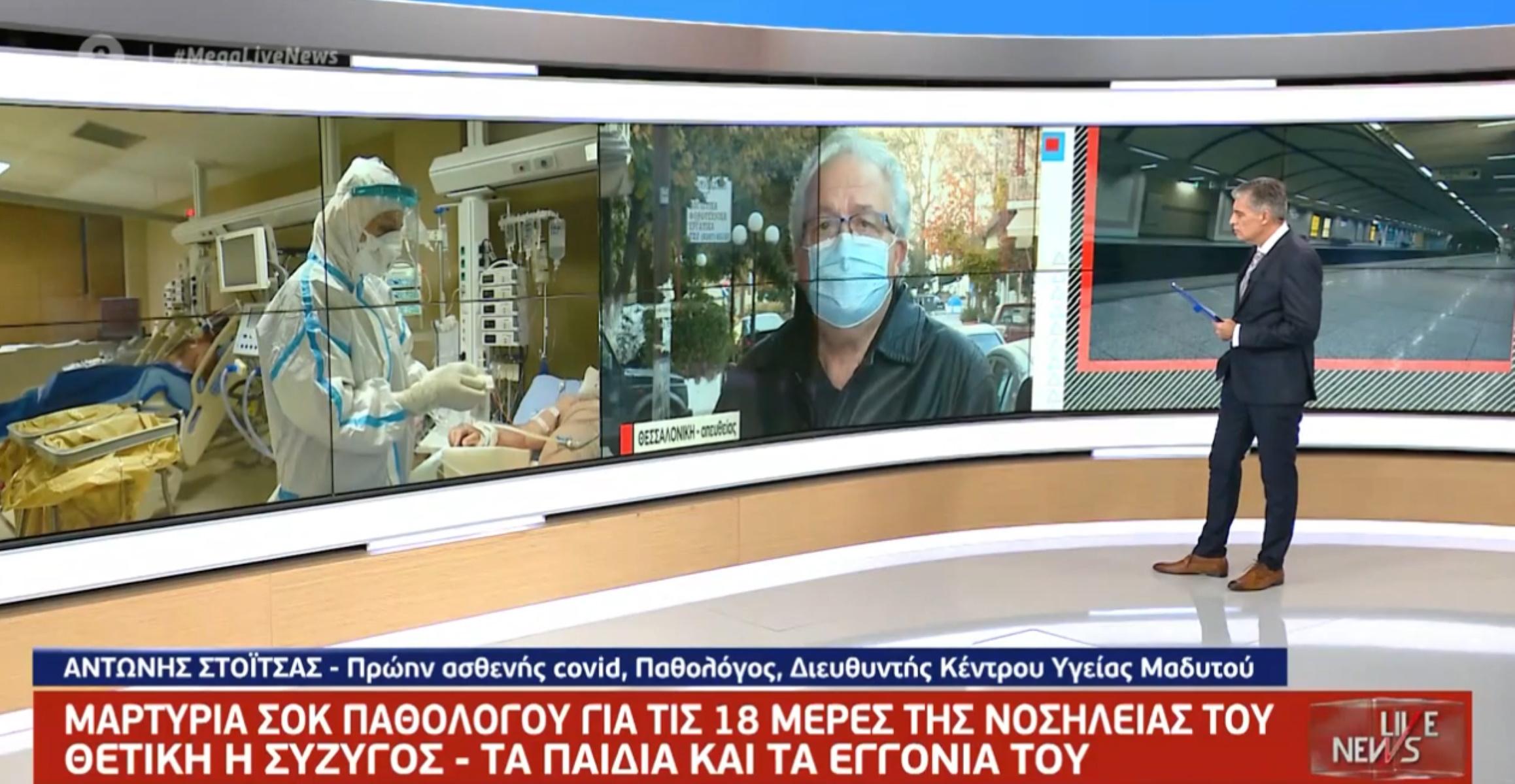 """""""Live News"""" – Συγκλονίζει παθολόγος που νόσησε με κορονοϊό: Τρομακτική εμπειρία (video)"""