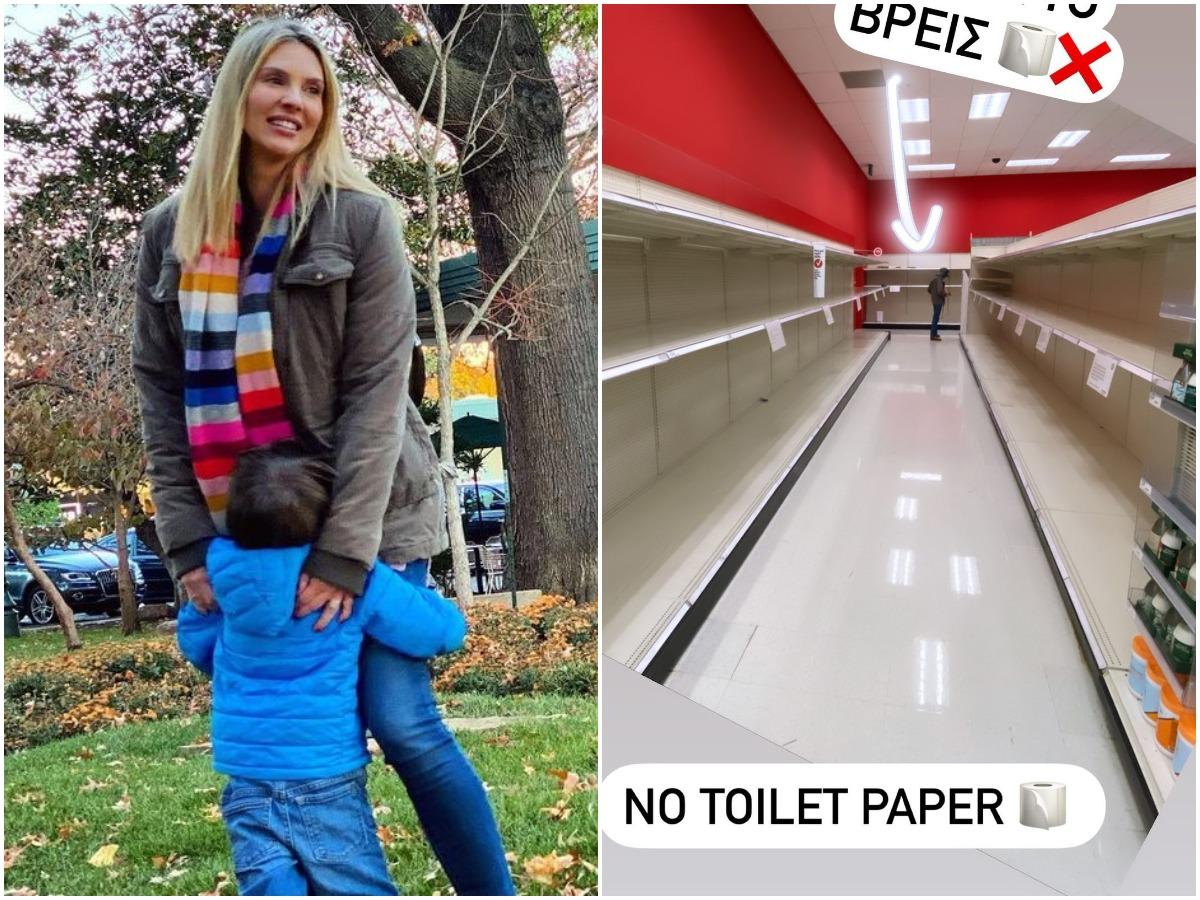 Έξαλλη η Χριστίνα Αλούπη – Δεν βρήκε χαρτί υγείας ούτε για δείγμα! Άδεια τα ράφια (φωτογραφίες)