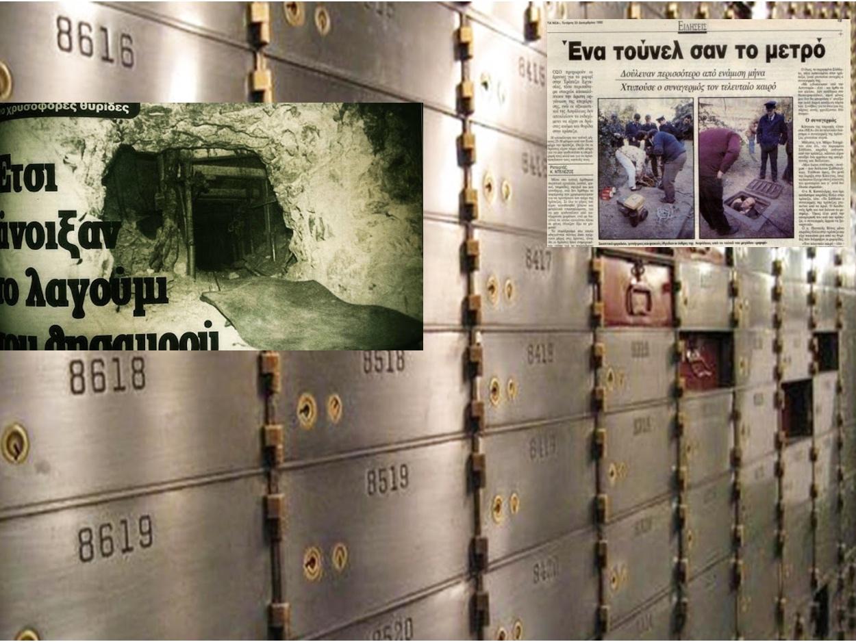Θύμισε το ριφιφί στην Εργασίας το άδειασμα των θυρίδων σε τράπεζα του Ψυχικού – Οι κάμερες και τα 2 κλειδιά