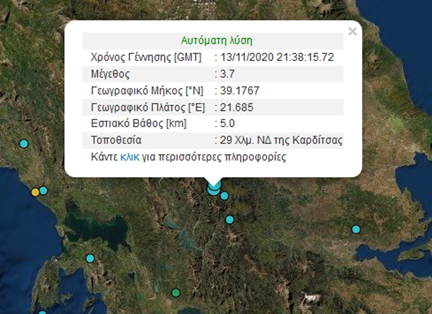 Σεισμός 3,7 Ρίχτερ στην Καρδίτσα
