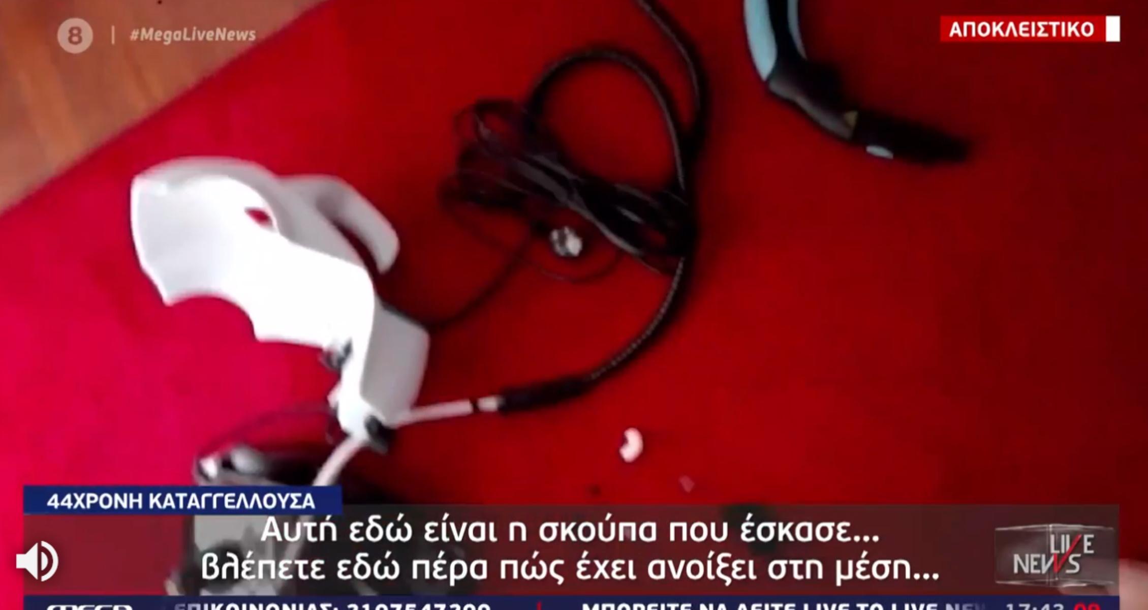 """Τρόμος για 44χρονη μητέρα: Εξερράγη η ηλεκτρική σκούπα – Αποκλειστικές εικόνες του """"Live News"""""""