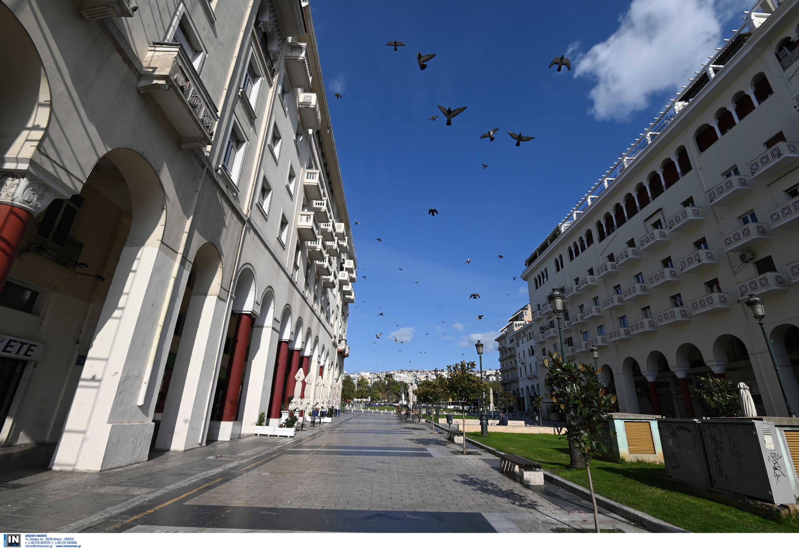 Θεσσαλονίκη απαγόρευση κυκλοφορίας